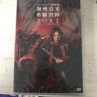 ミュージカル 刀剣乱舞 加州清光 単騎出陣2017