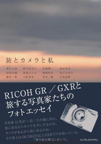 旅とカメラと私 -RICOH GR/GXRと旅する写真家たちのフォトエッセイ-の詳細を見る