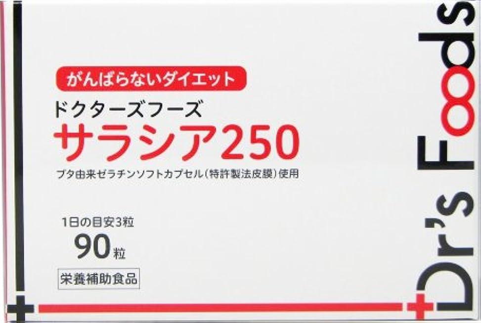 スポーツ梨緑[糖質カットサプリ] サラシア250 90粒