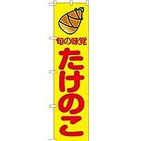 のぼり 旬の味覚 たけのこ 黄 JAS-004 [並行輸入品]