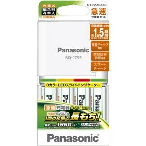 パナソニック(家電) 単3形ニッケル水素電池4本付急速充電器セット K-KJ55MLE40 ds-1662946