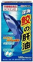 ユーワ 深海鮫の肝油 120カプセル