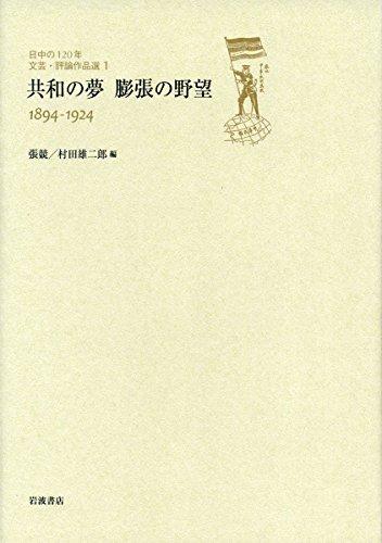 共和の夢 膨張の野望 1894-1924 (日中の120年 文芸・評論作品選 第1巻)