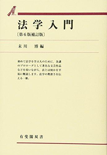 法学入門 第6版補訂版 (有斐閣双書)