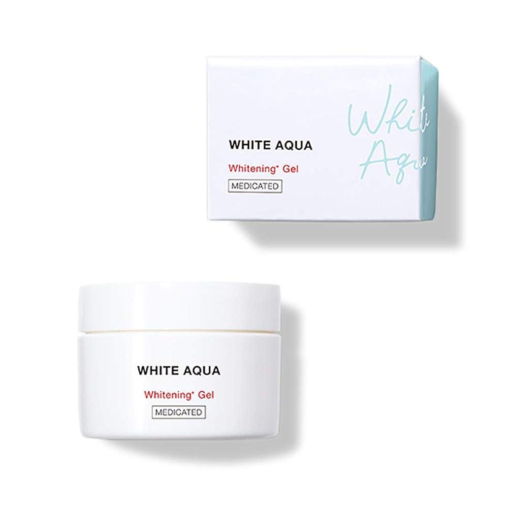 まともな魅力的推定するホワイトアクア WHITE AQUA 薬用美白ジェル