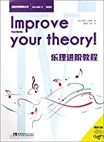 Music theory advanced tutorial (level 4 original introduction) Emperor examination counseling series(Chinese Edition)