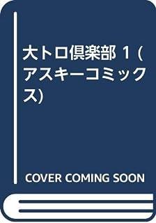 大トロ倶楽部 1 (アスキーコミックス)