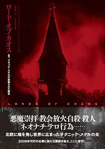 ロード・オブ・カオス 復刊 ブラック・メタルの血塗られた歴史 (ele-king books)