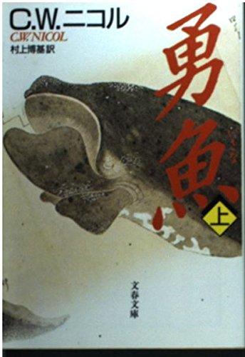 勇魚〈上〉 (文春文庫)