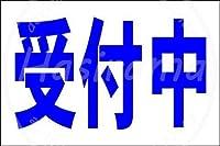 「受付中(紺)」 ティンメタルサインクリエイティブ産業クラブレトロヴィンテージ金属壁装飾理髪店コーヒーショップ産業スタイル装飾誕生日ギフト