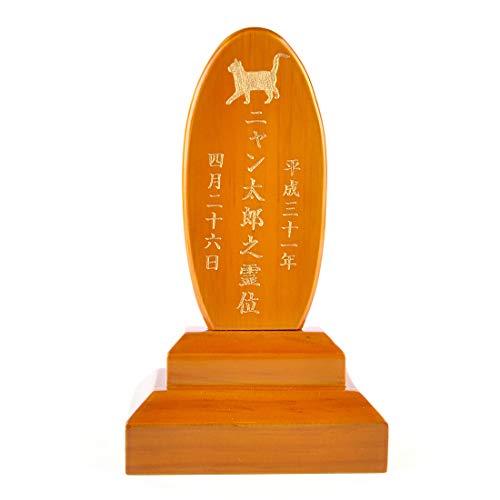Pet&Love. ペットの位牌 オーダーメイド 天然木製 猫用 シルエット 文字内容指定できます (ホワイトブラウン, 丸型 二段 高さ17cm)