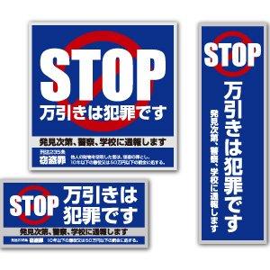 【OnSUPPLY】防犯セキュリティーステッカー「 万引防止01(万引は犯罪です)」(OS-188) ダミーカメラ併用で効果UP 防犯シール