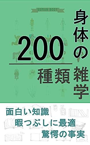 身体の雑学200種類 雑学シリーズ