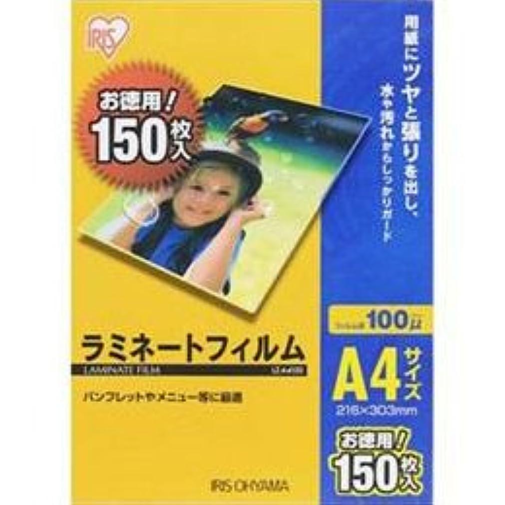 貪欲魔法おもてなし【まとめ 2セット】 アイリスオーヤマ ラミネートフィルム 100μ A4サイズ 150枚入り LZ-A4150