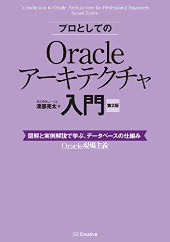 プロとしてのOracleアーキテクチャ入門 [第2版](12c、11g、10g 対応) 図解と実例解説で学ぶ、データベースの仕組み (Oracle現場主義)