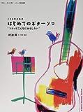"""GG404 こどものための はじめてのギターソロ """"ソロってこんなにおもしろい"""" (ギター・だーいすき・シリーズ併用曲集)"""