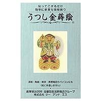 うつし金蒔絵 蒔絵シール 「大黒天」No.388