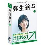 弥生給与 20 【最新】 法令改正対応| パッケージ版