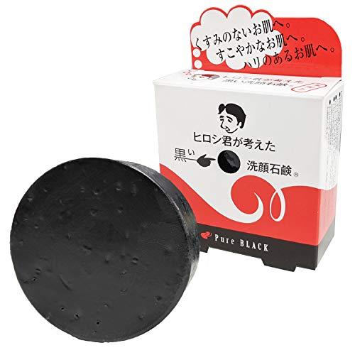 ヒロシ君が考えた黒い洗顔石鹼 20g 石けん せっけん 無添加 手作り コールドプロセス 炭 竹酢液 低刺激 保湿 黒い石鹸