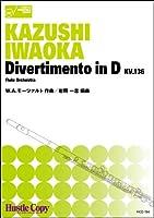 フルートオーケストラDIVERTIMENTO IND KV.136 / 東京ハッスルコピー