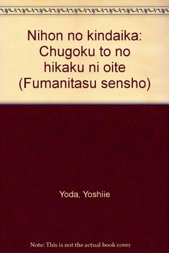 日本の近代化―中国との比較において (フマニタス選書)の詳細を見る