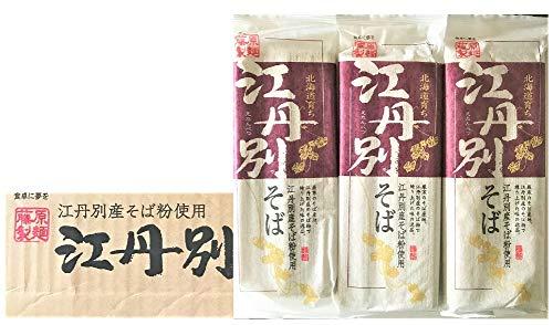 そば 乾麺 国産 北海道 江丹別そば 250 g×20束 1箱 蕎麦 藤原製麺
