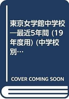 東京女学館中学校―最近5年間 (19年度用) (中学校別入試問題集シリーズ (L6☆))