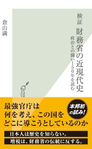 検証 財務省の近現代史~政治との闘い150年を読む~ (光文社新書)