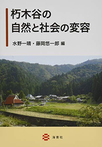朽木谷の自然と社会の変容