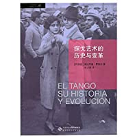 Tango Art History and Change(Chinese Edition)