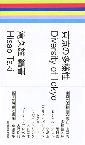 東京の多様性