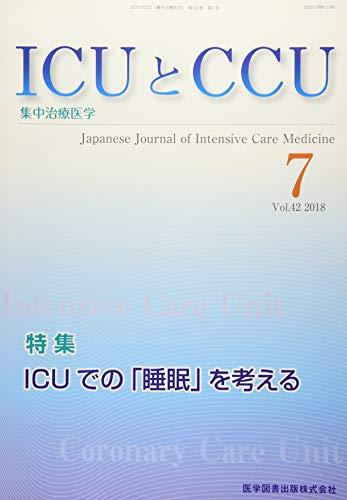 ICUとCCU Vol.42 No.7(201—集中治療医学 特集:ICUでの「睡眠」を考える