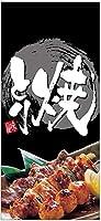 店頭幕 焼きとり(トロマット) No.23837 (受注生産)