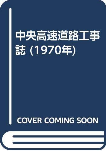 『中央高速道路工事誌 (1970年)』のトップ画像