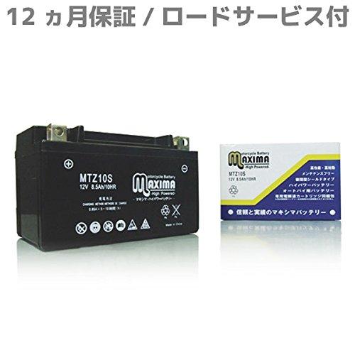 マキシマバッテリー MTZ10S シールド式 ロードサービス付き バイク用 TZ10 (互換:YTZ10S/GTZ10S/FTZ10S/DTZ10S)