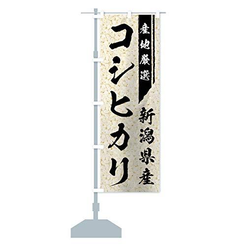 新潟県産コシヒカリ のぼり旗 サイズ選べます(ショート60x150cm 左チチ)