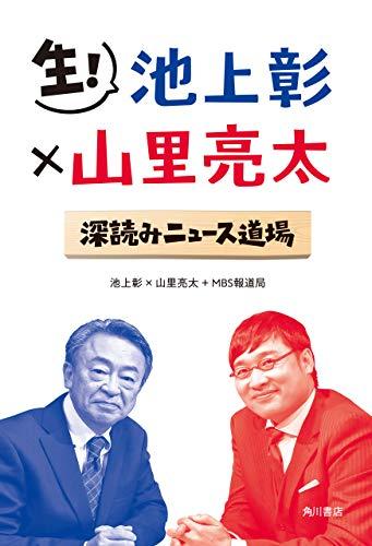 生! 池上彰×山里亮太 深読みニュース道場 (角川書店単行本)
