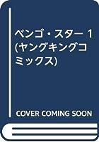 ベンゴ・スター 1 (ヤングキングコミックス)