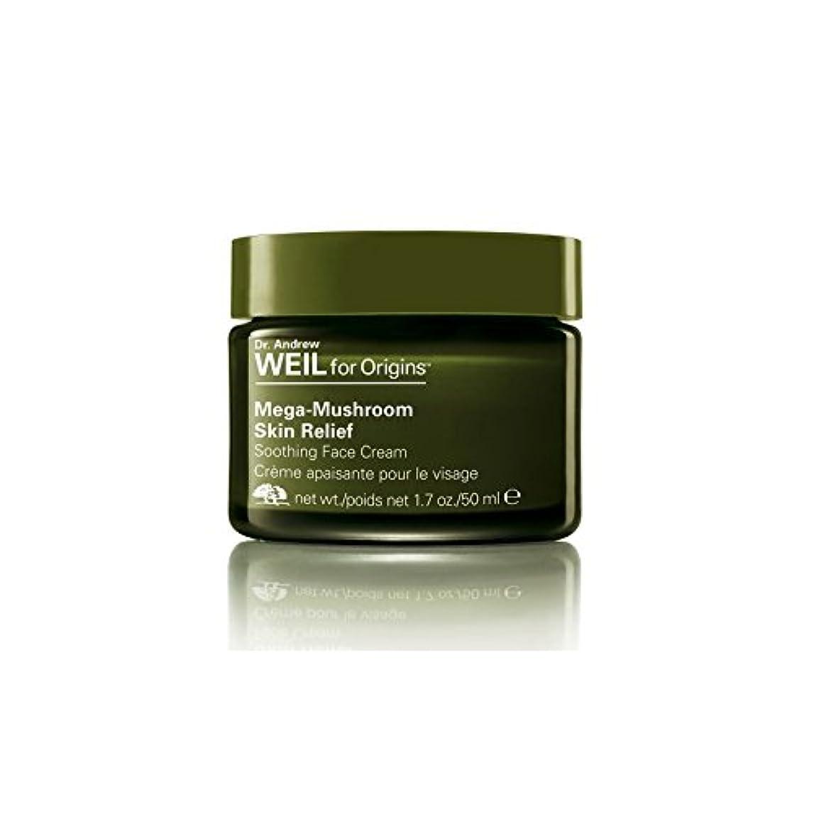 速記受取人避けられないOrigins Dr. Andrew Weil For Origins Mega-Mushroom Skin Relief Soothing Face Cream 50ml - 起源アンドルー?ワイル起源メガキノコ皮膚緩和なだめるような顔クリーム50ミリリットルのために [並行輸入品]