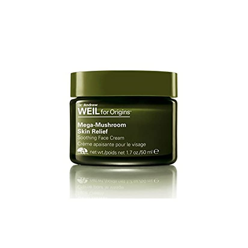 ジョグパッケージ少ないOrigins Dr. Andrew Weil For Origins Mega-Mushroom Skin Relief Soothing Face Cream 50ml (Pack of 6) - 起源アンドルー?ワイル起源メガキノコ皮膚緩和なだめるような顔クリーム50ミリリットルのために x6 [並行輸入品]