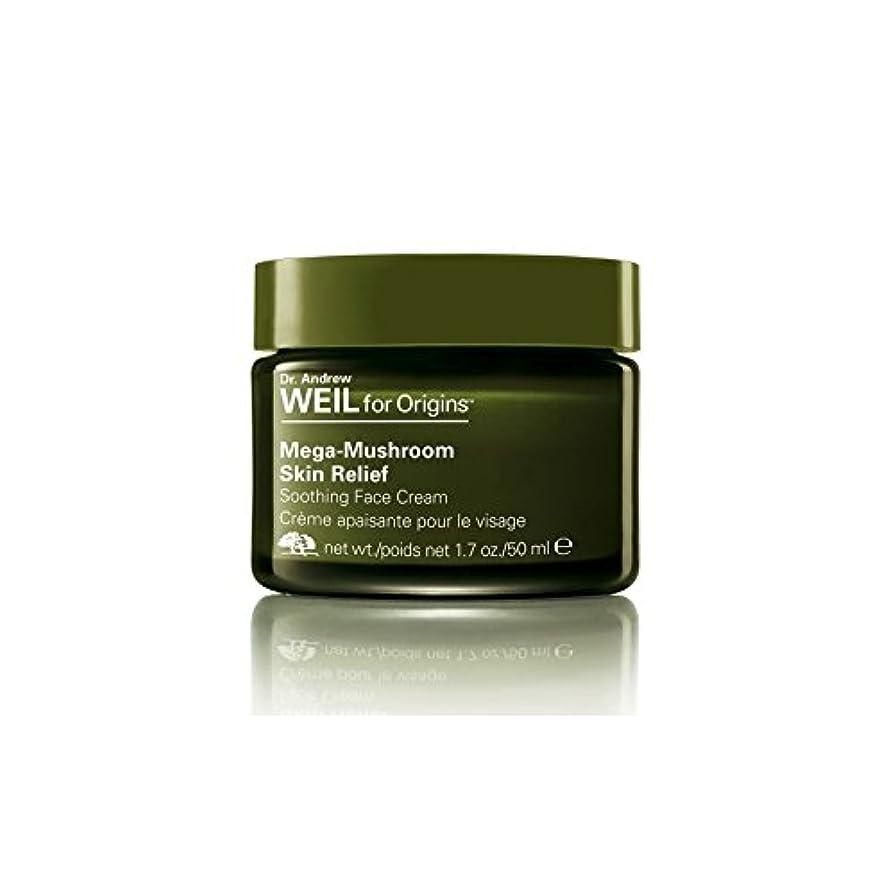 質量日没足首Origins Dr. Andrew Weil For Origins Mega-Mushroom Skin Relief Soothing Face Cream 50ml (Pack of 6) - 起源アンドルー?ワイル起源メガキノコ皮膚緩和なだめるような顔クリーム50ミリリットルのために x6 [並行輸入品]