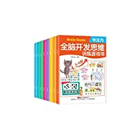 Whole brain thinking training game development book (full suite 8)(Chinese Edition)