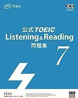 公式TOEIC Listening & Reading 問題集 7