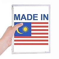 マレーシアカントリーラブに 硬質プラスチックルーズリーフノートノート