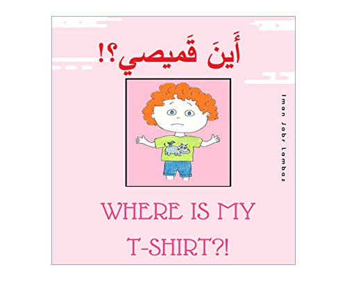Where Is My T-shirt?! (English Edition)