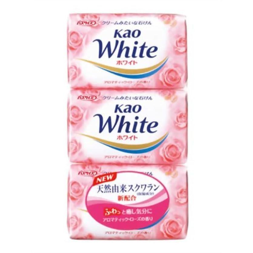 常習的お手入れ自信がある花王ホワイト アロマティックローズの香り バスサイズ 130g*3個入