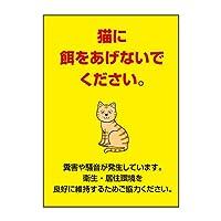 〔屋外用 看板〕 猫に餌をあげないでください イラスト 縦型 ゴシック 穴無し (600×450mmサイズ)