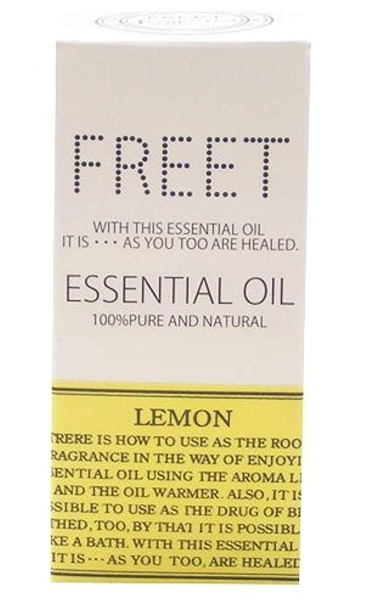 大胆不敵示すくびれたフリート エッセンシャルオイル レモン 5ml