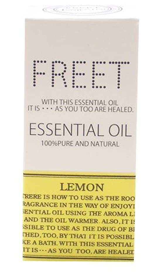 雄弁なアレルギー分布フリート エッセンシャルオイル レモン 5ml