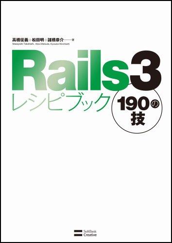 Rails3レシピブック 190の技